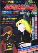Galaxy Express 999 Artbook - Fantastic Album Vol.7