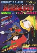 Galaxy Express 999 Artbook - Fantastic Album Vol.9