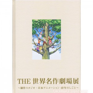 Nippon Animation Artbook 40th anniversary