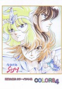 Saint Seiya Color Irasutoshu Colors vol4
