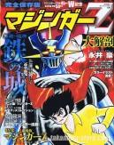 Mazinger Z Daikaibou Magazine