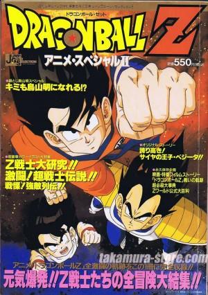 Artbook Dragon Ball Z anime special