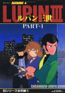 Lupin The third Psrt 1 Anime Collection 4 artbook