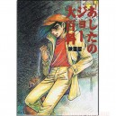 Artbook Ashita no Joe encyclopedia