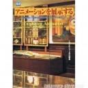 Le voyage de Chihiro Special Exhibition