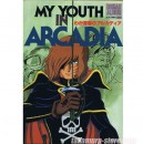 Artbook Roman Album My Youth in Arcadia