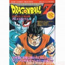 Anime Comic Dragon Ball Z Movie 03 - The Tree of Might
