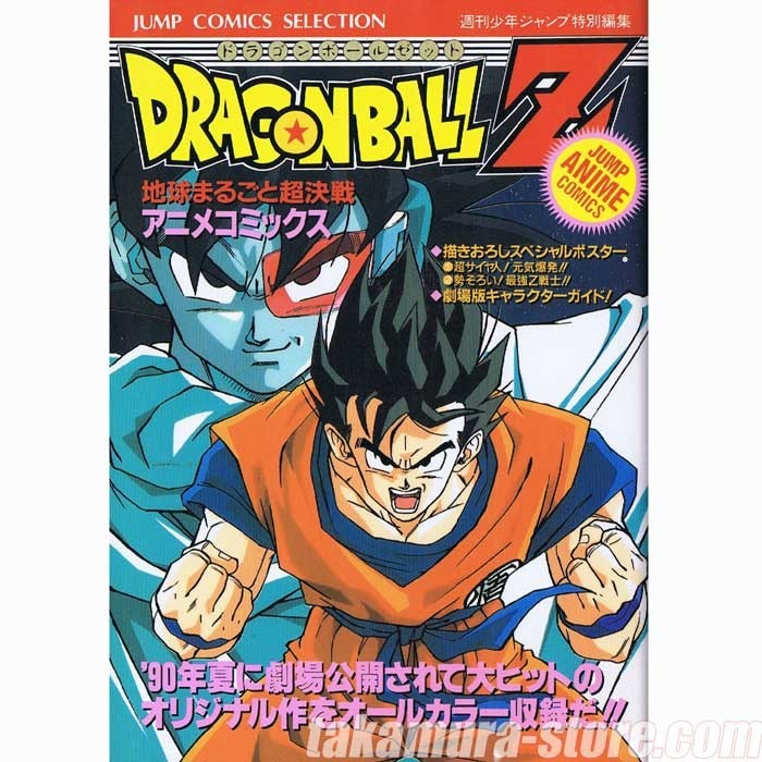 anime comic dragon ball z movie 03 the tree of might