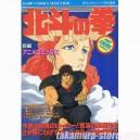 Anime Comic Hokuto no Ken