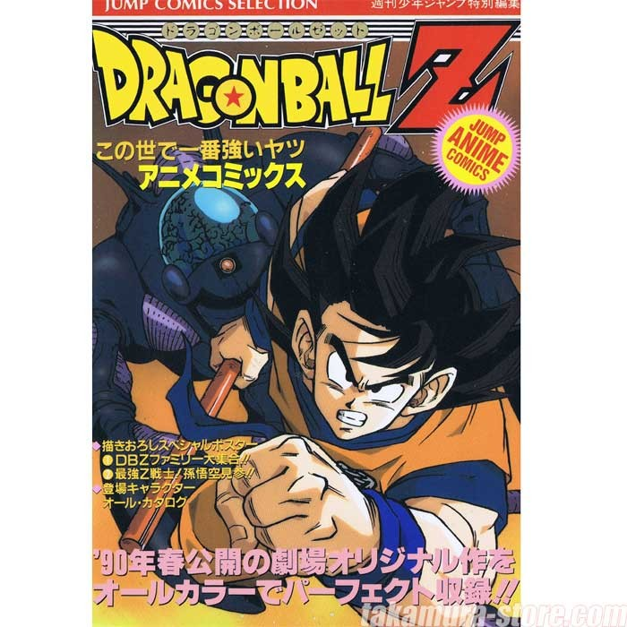 anime comic dragon ball z movie 02 the world s strongest