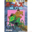 Anime Comic Sherlock Holmes 1