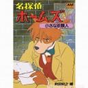 Anime Comic Sherlock Holmes 3