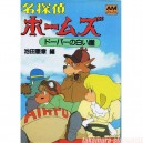 Anime Comic Sherlock Holmes 6