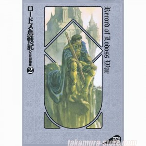 Artbook Record of Lodoss War vol2
