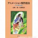Artbook Animation Seisakugihou