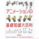 Encyclopedia of Animation basics by Sachiko Kamimura