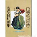 Artbook Yoshikazu Yasuhiko