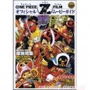 Artbook One Piece Film Z official movie guide