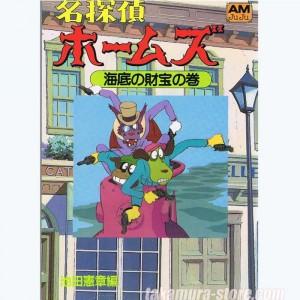 Anime Comic Sherlock Holmes 4