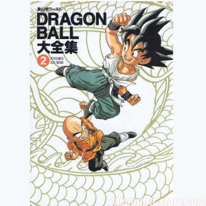 Artbook Dragon Ball Z daizenshuu 2