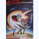 Poster La Bataille des planètes Gatchaman 2