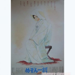 Poster Maison Ikkoku