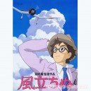 Pamphlet The Wind Rises