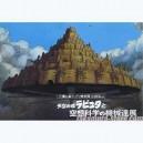 Pamphlet Musée Ghibli Exposition Laputa