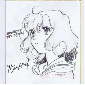 Shikishi Uragawa no Sekai by Yayoi Kusomoki
