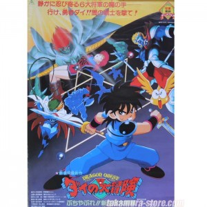 Poster Dragon Quest