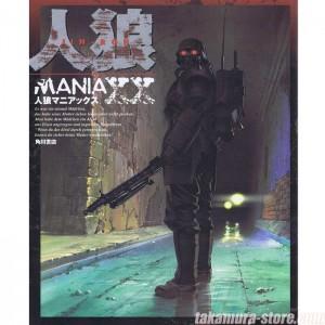 Jin-Roh maniaXX artbook