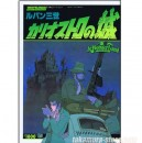 Artbook Castle of Cagliostro, Lupin