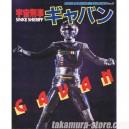 Space Cheriff Gavan artbook