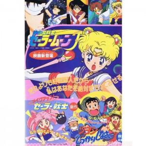 Sailor moon Pamphlet