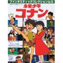 Conan Fils Du Future Fantastic Collection artbook