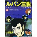 Lupin The 3rd Perfect book
