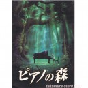 Piano no mori pamphlet