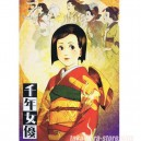 Millennium Actress pamphlet