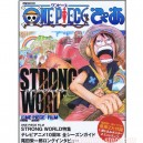 One Piece Strong World pamphlet