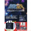 Saint Seiya Legend Sanctuary Phamplet