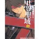 Orphen Kusakawa Tatsuya arbook