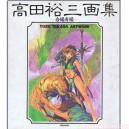 Takada Yuzo artbook -3x3 Eyes