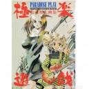 Masahisa Suzuki Paradise Play artbook