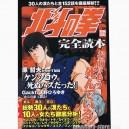 Hokuto no Ken Perfect Guide book