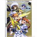 Magical Girl Lyrical NANOHA Strikers Original Sketches vol1