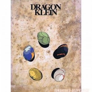 The Five Star Stories Dragon Klein artbook