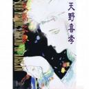The heroic legend of Arslan artbook - Yoshitaka Amano