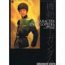 Gundam Character Encyclopedia 2000