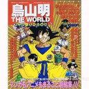 Toriyama Akira The world Anime special