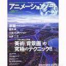 Japanese magazine Animation Note